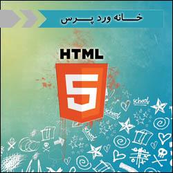 نگاهی به ویژگیهای جدید HTML 5
