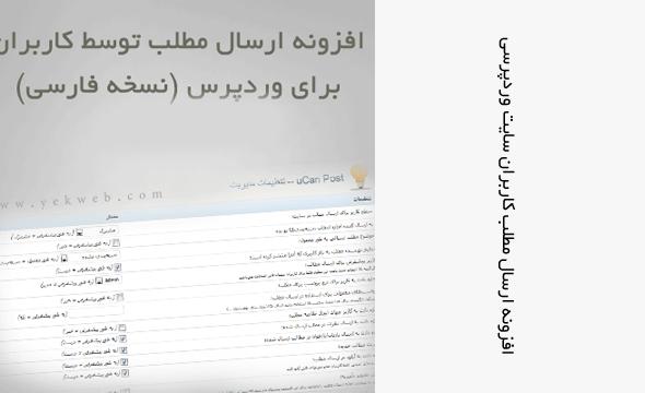 افزونه ارسال مطلب توسط کاربران برای وردپرس (نسخه فارسی)