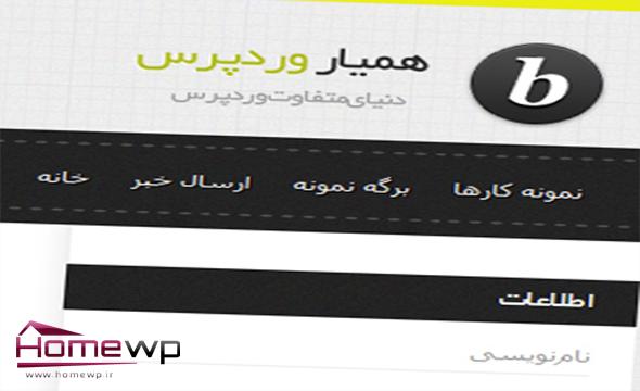 قالب HTML5 فارسی Busby برای وردپرس