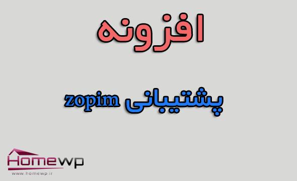 پلاگین فارسی گفتگوی آنلاین zopim برای مدیریت محتوای وردپرس