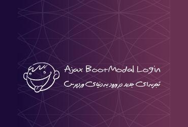افزونه ایرانی Ajax BootModal Login