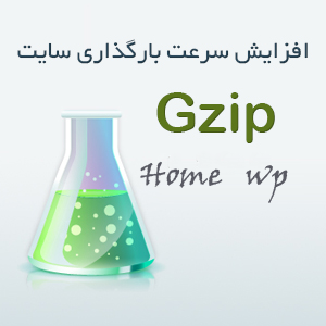 افزایش سرعت بارگذاری سایت با Gzip