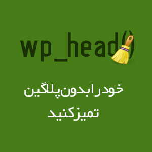 How-to-clean-up-wp_head-without-a-plugin
