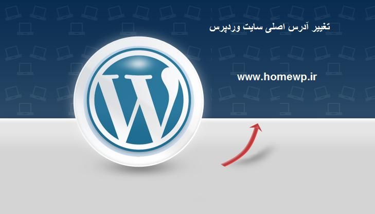 آموزش تغییر آدرس (url) اصلی سایت وردپرس