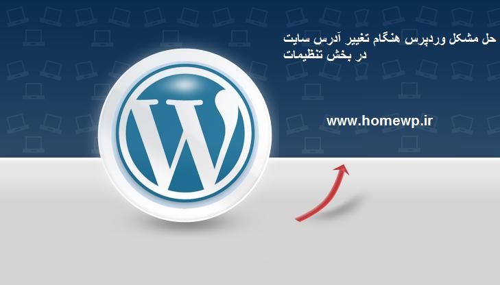 حل مشکل وردپرس هنگام تغییر آدرس سایت در بخش تنظیمات