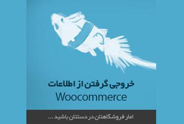 خروجی گرفتن از اطلاعات Woocommerce