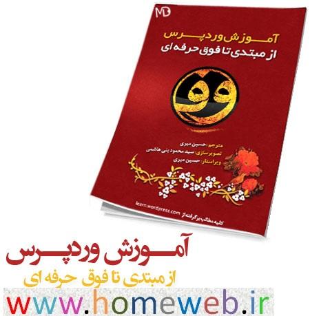 WordPress_Training_Book