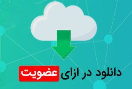 افزونه download manager