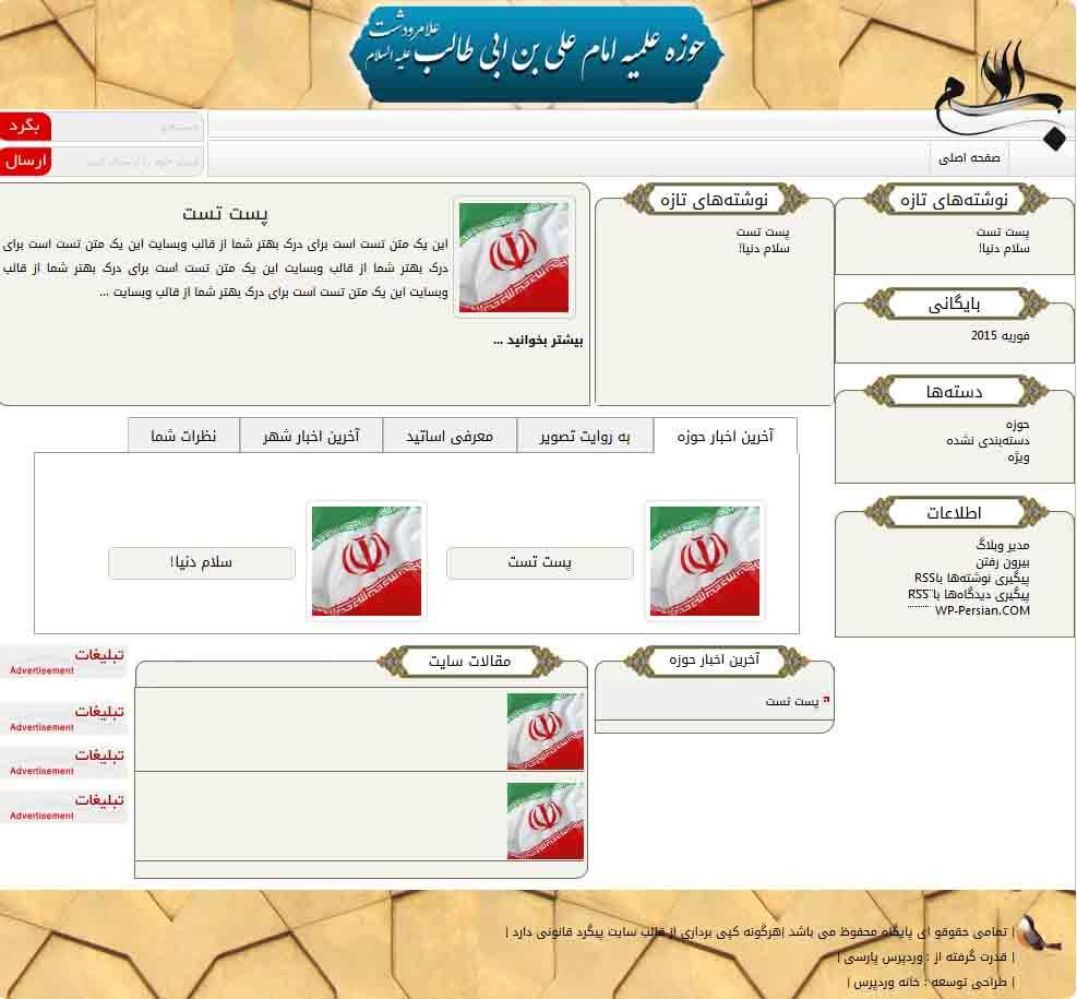 حوزه علمیه امام علی علیه السلام