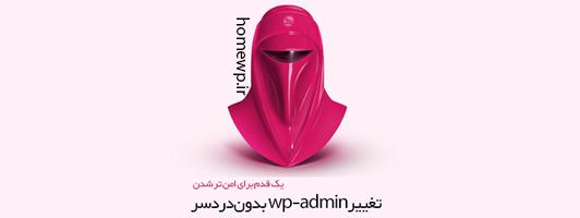 افزونه تغییر wp-admin
