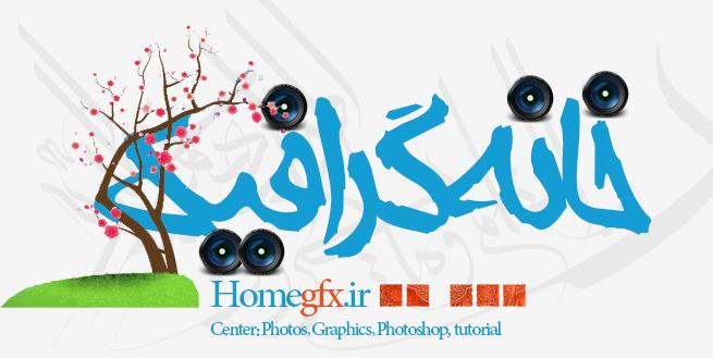 سایت خانه گرافیک