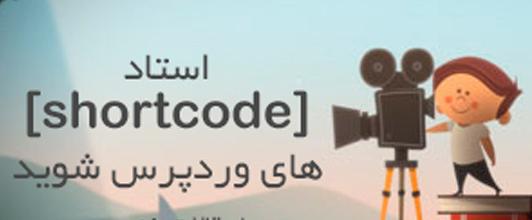 استاد shortcode های وردپرس شوید !