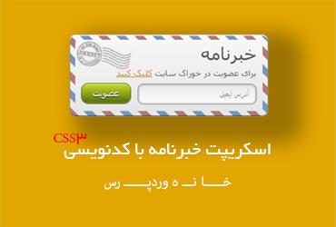 اسکریپت خبرنامه با کدنویسی css3