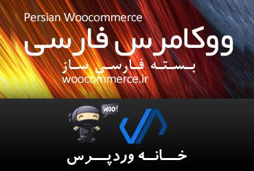 persian-woocommerce-1