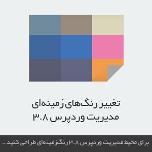 زمینههای رنگی بیشتر برای مدیریت وردپرس ۳.۸