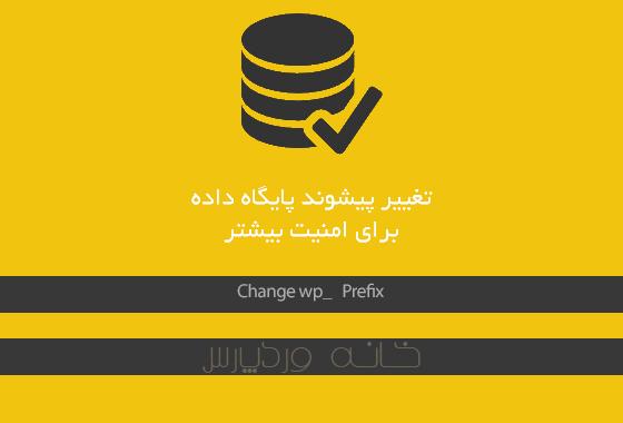 تغییر پیشوند پایگاه داده برای امنیت بیشتر