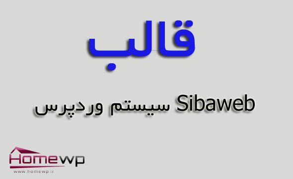 sibaweb