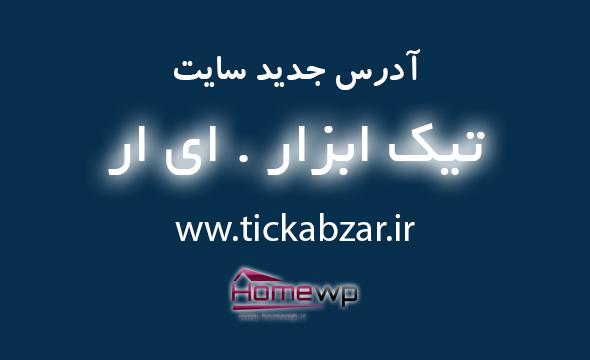 tick abazar