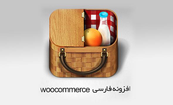 woocommerce_persian1.6