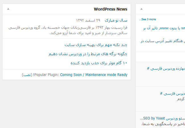 wordpress-dashboard-rss-feed-widget-1