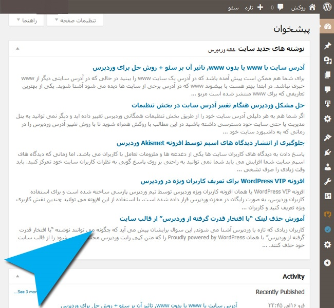 wordpress-dashboard-rss-feed-widget-2