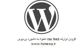 آموزش افزودن ابزارک rss feed دلخواه به داشبورد وردپرس