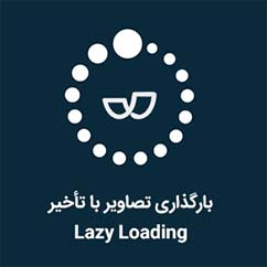 wp-Lazy Loading